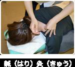鍼(はり)・灸(きゅう)