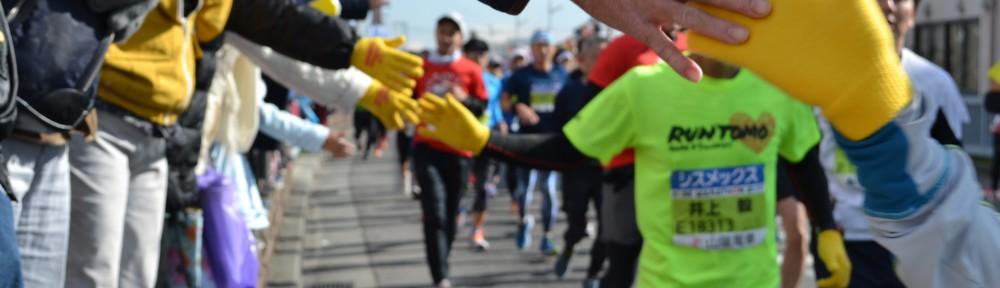 神戸マラソン応援記