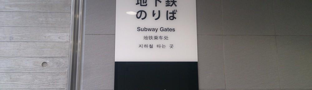 アクセス(電車&階段)