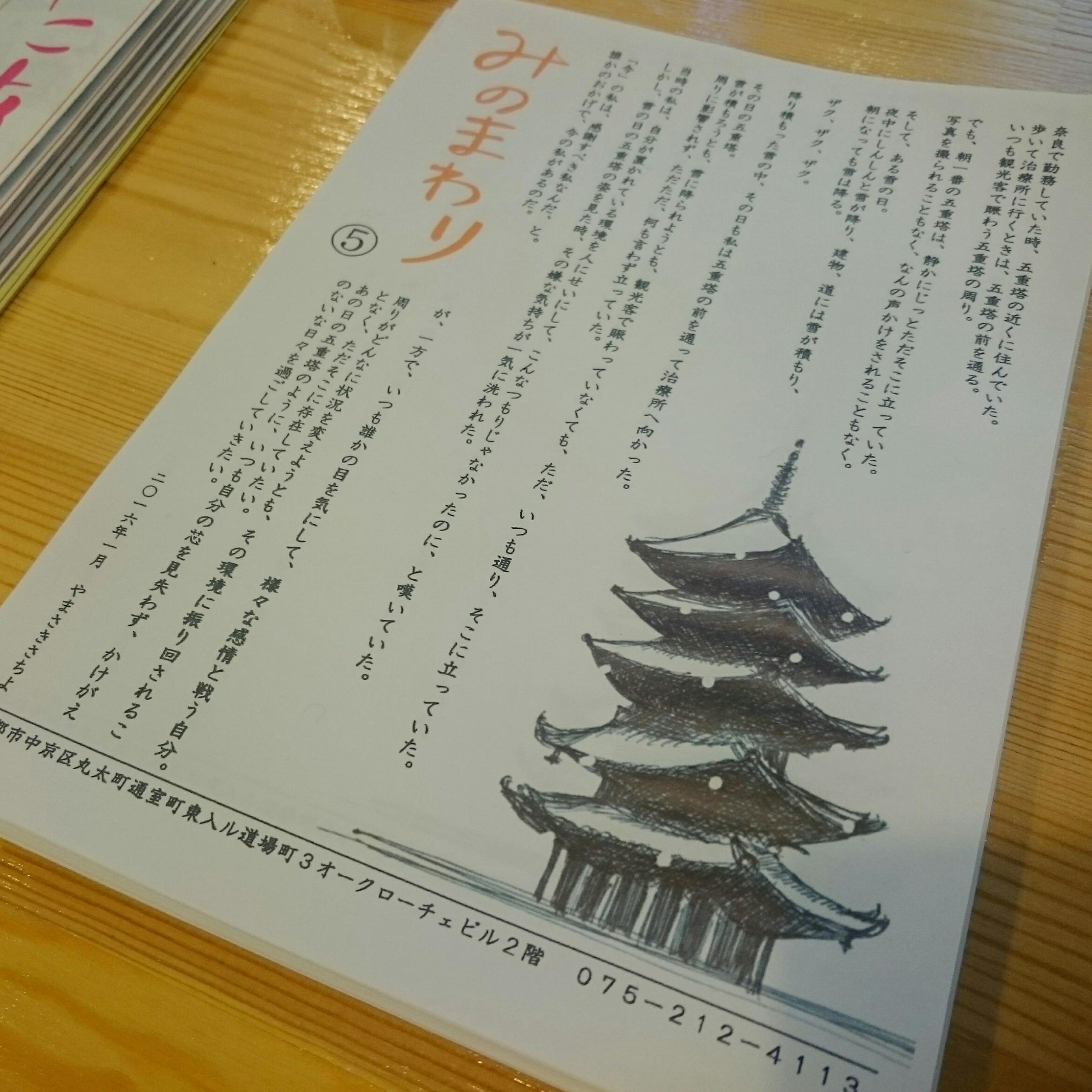奈良の五重塔