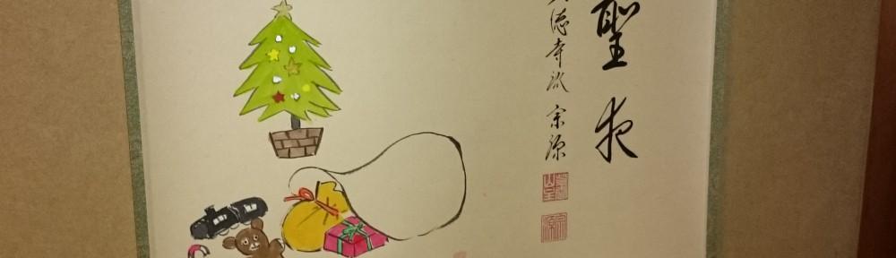 クリスマス茶会~有斐斎弘道館