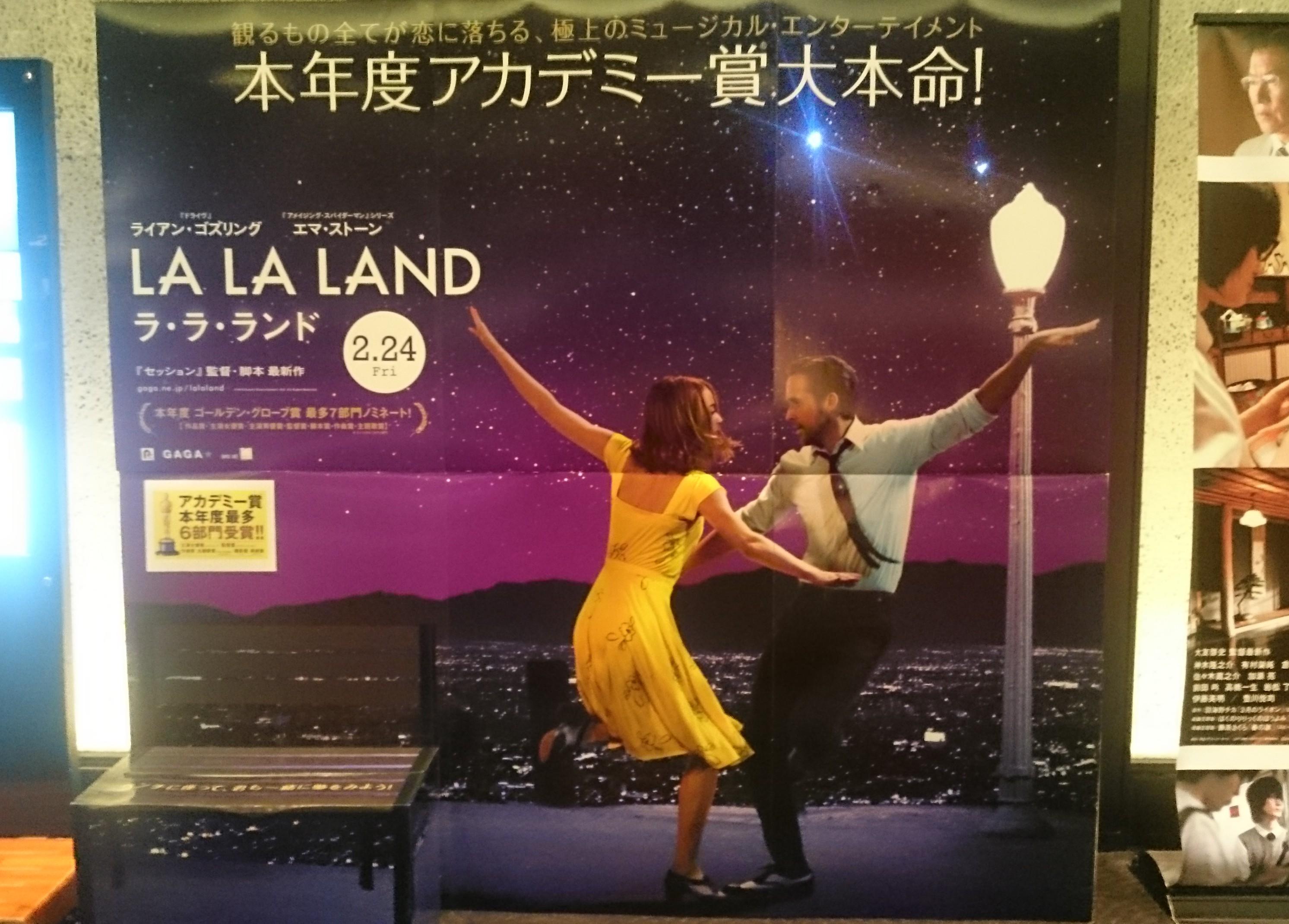 IMAXで『LA LA LAND』
