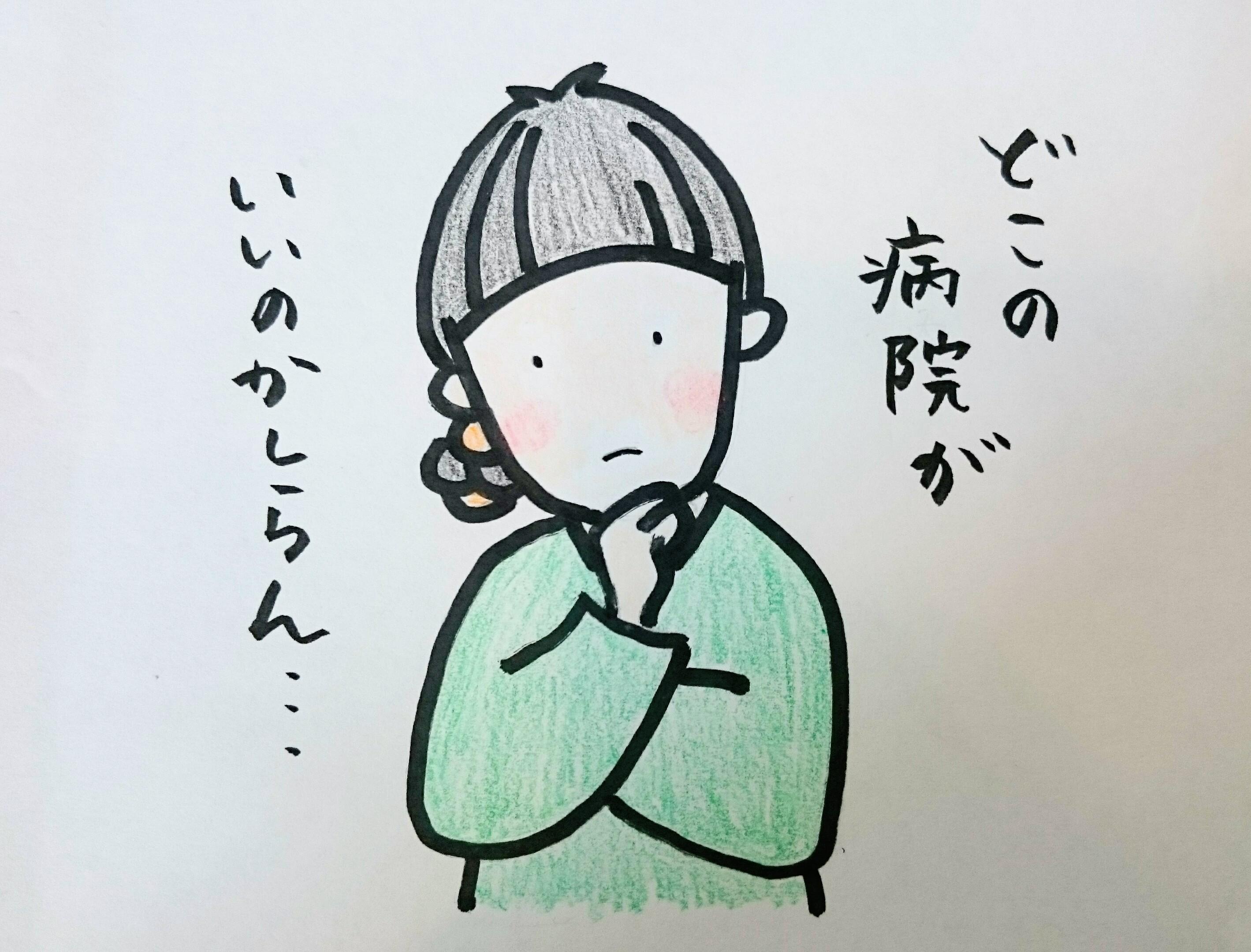 京都で妊活〜病院選び編