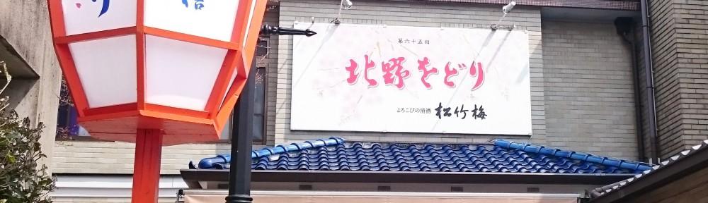 昨年から、京都の春といえば…「をどり」