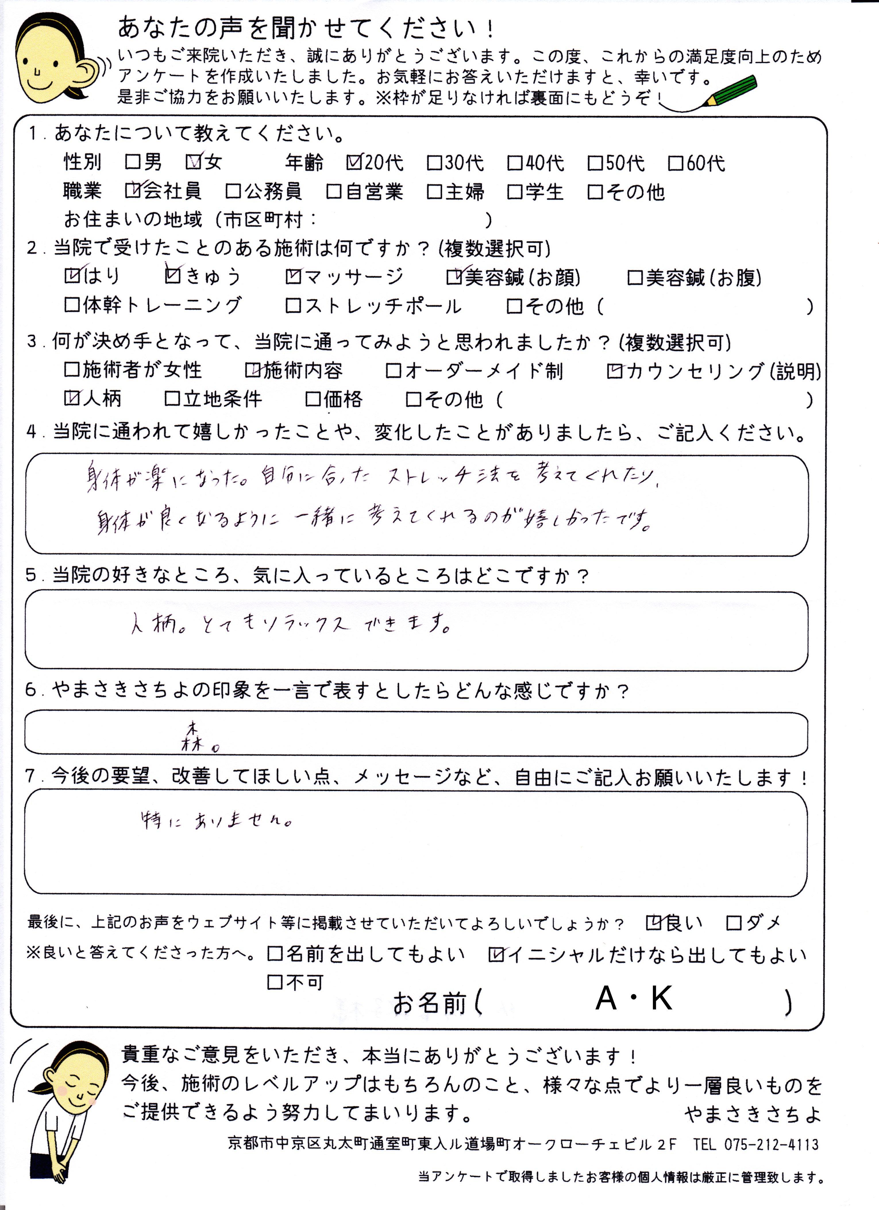 kosuga02