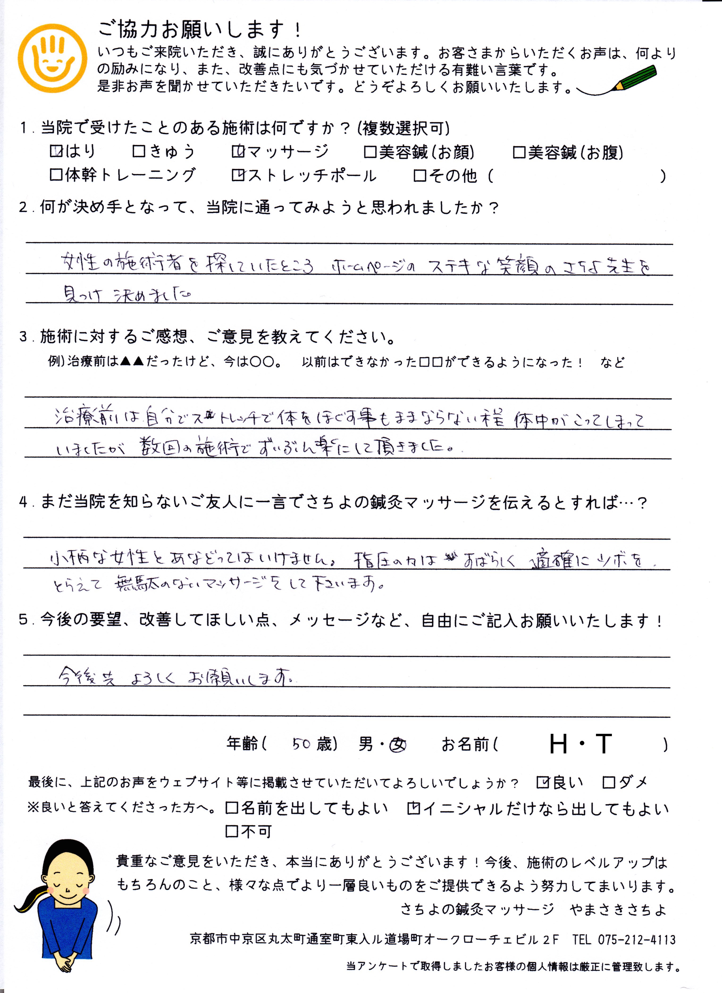 tsuchiya02